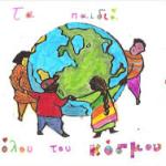 Μάθηση: Ταξίδι στο πλαίσιο της διαφορετικότητας