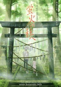 Hotarubi_no_Mori_e_(poster)