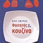 Τρία βιβλία μαγειρικής για πρωτοετείς φοιτητές