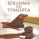«Έγκλημα και Τιμωρία» – Φίοντορ Ντοστογιέφσκι