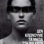 Παγκόσμια Ημέρα Καταπολέμησης της Βίας των Γυναικών (25 Νοεμβρίου)