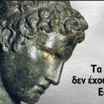 Γνωρίζεις την αλήθεια για την Ελλάδα;