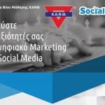 Εκπαιδευτικό πρόγραμμα 24 ωρών Social Media & Digital Marketing