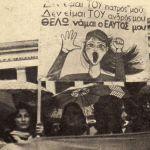 Στα μονοπάτια της γυναικείας απελευθέρωσης