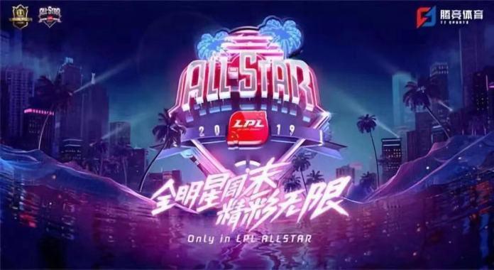 LPL All-Stars Event 2019