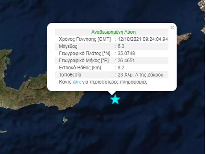 Σεισμός 6,3 Ρίχτερ στην Κρήτη – Αισθητός σε όλο το νησί