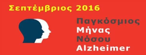 Παγκόσμια Ημέρα Αλτσχάιμερ: Τα 10 προειδοποιητικά σημάδια της νόσου
