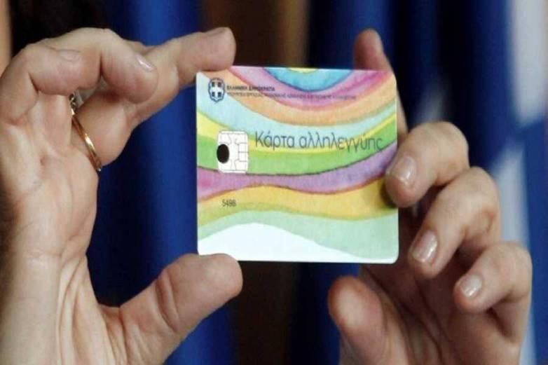 Κάρτα σίτισης και επίδομα ενοικίου: Τι πρέπει να γνωρίζετε Πότε θα γίνει η πληρωμή Οκτωβρίου