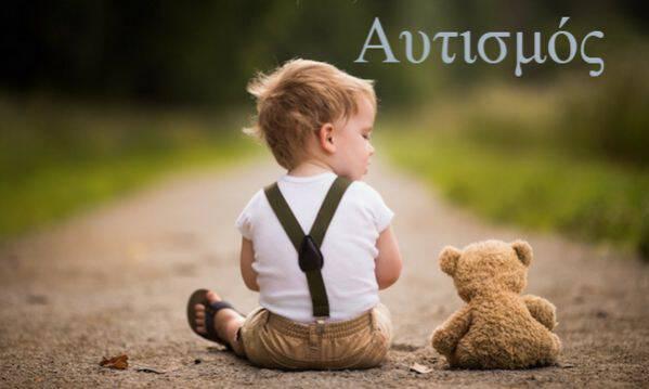 Πρώιμα συμπτώματα Αυτισμού σε βρέφη και νήπια