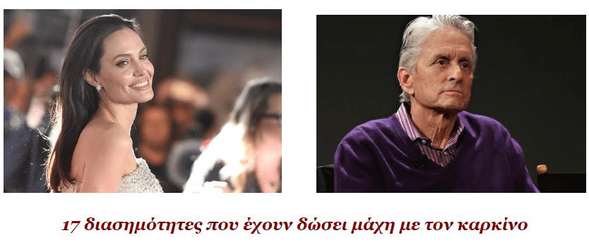 newsitamea-celebrity-cancer