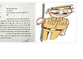 सिपाही ने लिखा SP को पत्र : पत्नी को पीटना है अनुमति दो