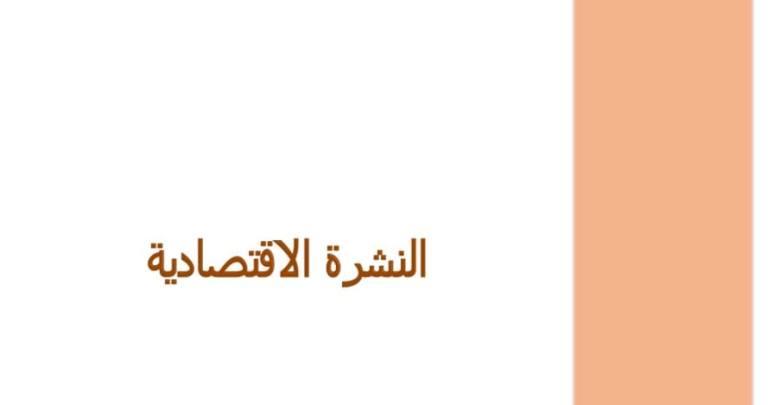 المركزي يصدر نشرته الاقتصادية للربع الثالث 2018