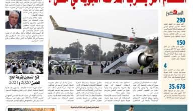 العدد 576 صحيفة ليبيا الاخبارية