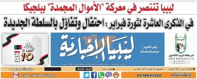 العدد (623) من صحيفة ليبيا الإخبارية