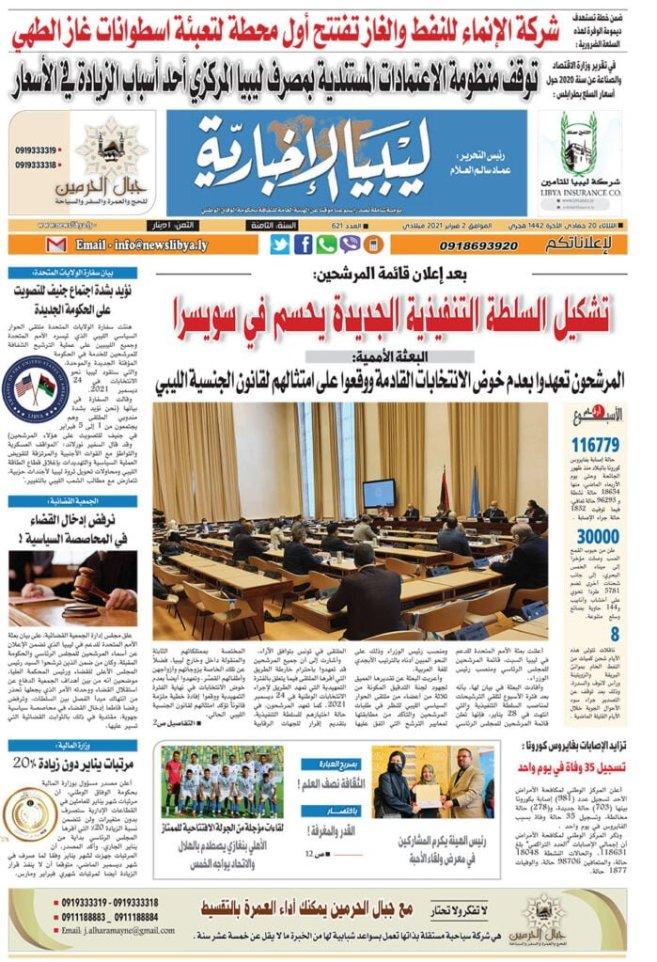 العدد (621) من صحيفة ليبيا الإخبارية