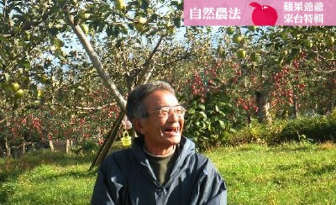Miracle Apple Grandpa, and natural farming methods to teach us something