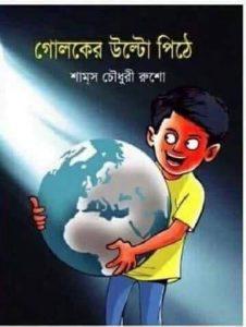 NB Shams chowdhury Rusho