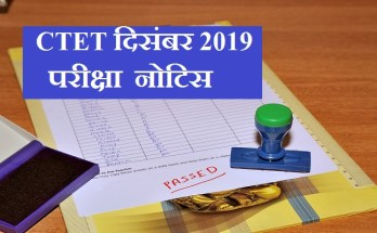 CTET December 2019 Notification