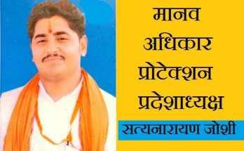 Social worker rajasthan