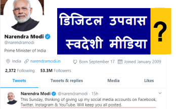modi giving up social media news