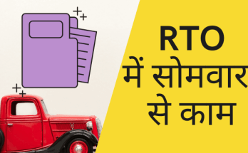 rto dehradun uttarakhand news hindi