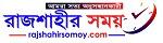 Rajshahirsomoy