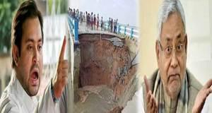 tejaswi-blame-on-nitish-govt-for-gopalganj-bridge-case