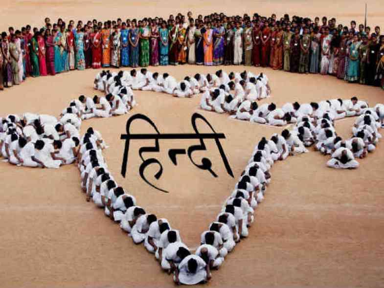 Hindi Diwas English Hinglish India Language 14 September हिंदी दिवस