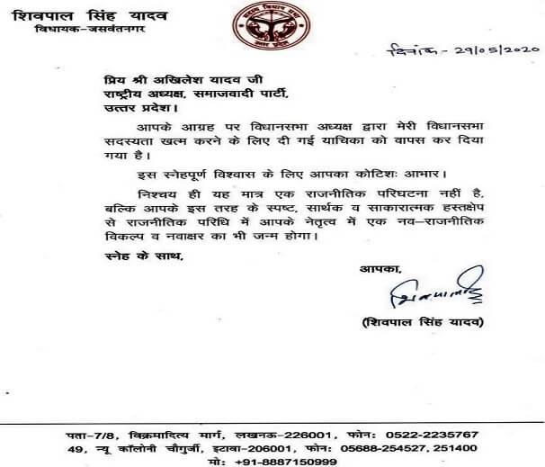 Shivpal ने दिये सपा में वापसी के संकेत, अखिलेश Akhilesh की तारीफ कर जताया आभार