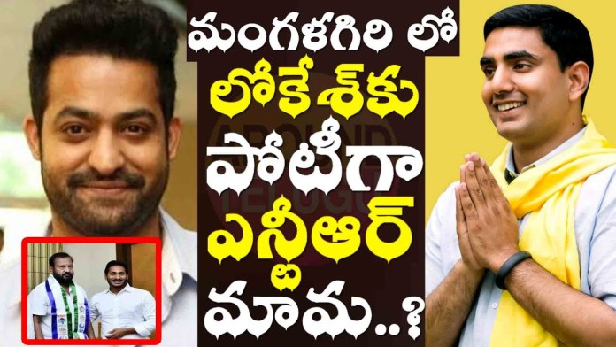Says the competition for Lokesh NTR uncle, Newsxpressonline
