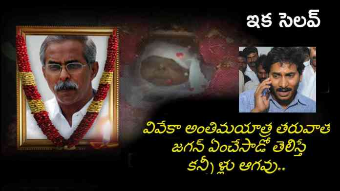 Jagan after Viveka's funeral What tears do you know?, Newsxpressonline