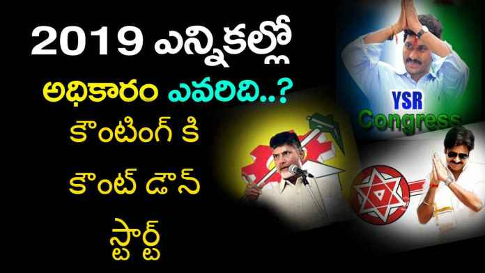 YS jagan Updates, Chandrababu Naidu Varthalu, AP Latest Election News, Newsxpressonline