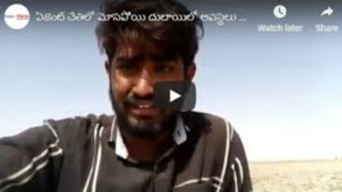 telangana-youth-sameer-who-cheated-by-an-agent-and-suffering-in-dubai