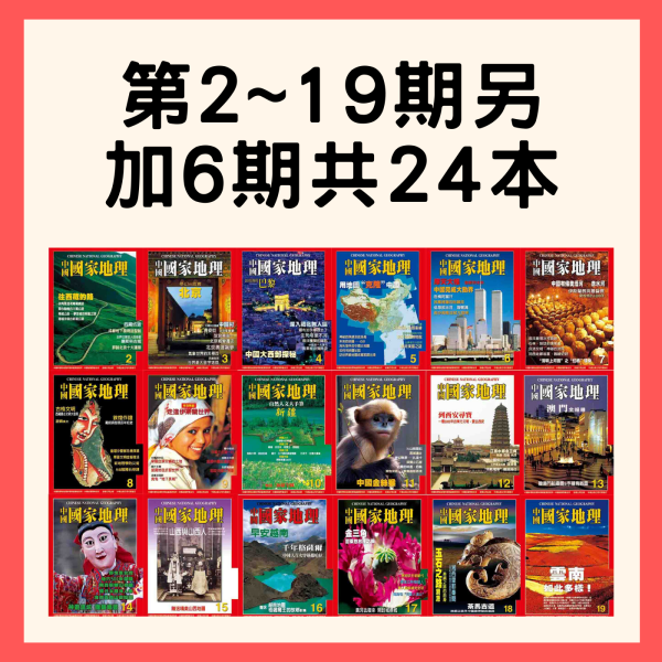 中國國家地理雜誌 繁體中文版 第2~19期另加6期共24本