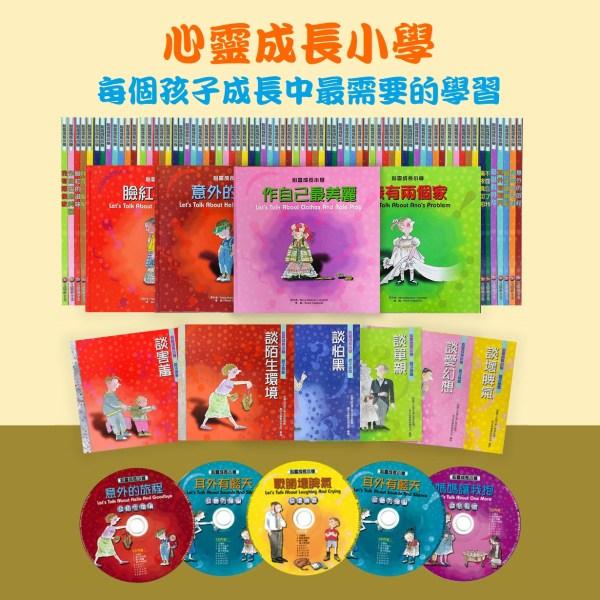 心靈成長小學 | 12本繪本+12親子錦囊+12片CD