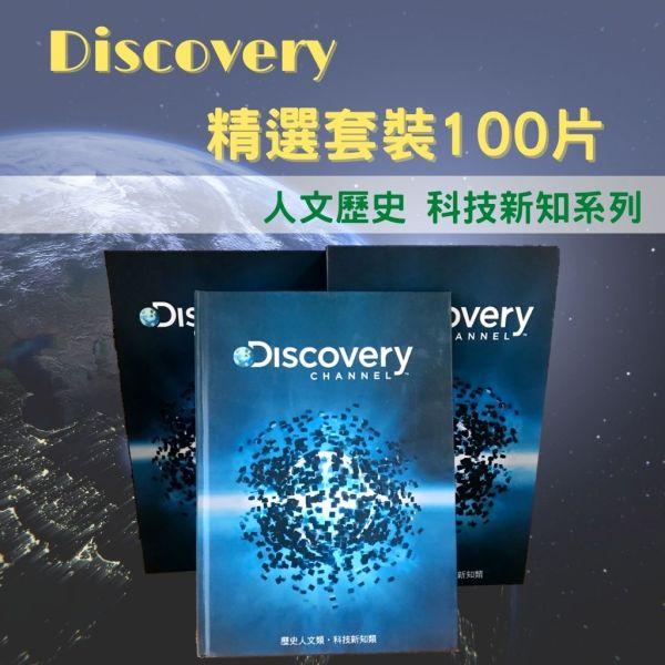 【絕版限量商品】Discovery DVD精選套裝|全套100片