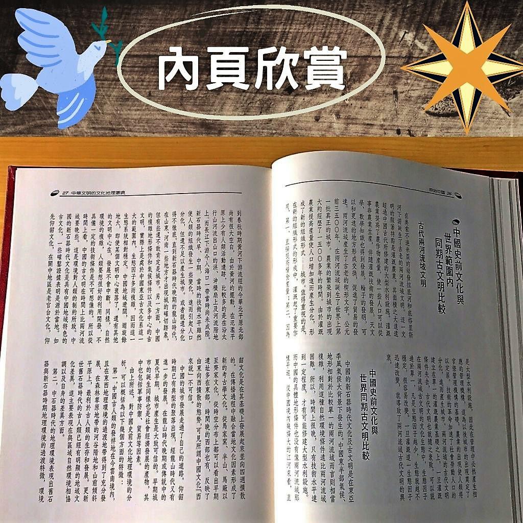 中國文明史目錄內頁參考10