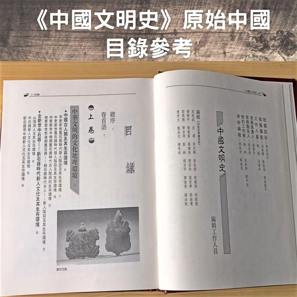 中國文明史目錄內頁參考2