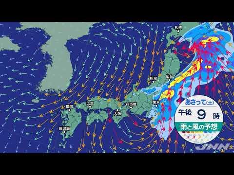 【9月16日 夕方 気象情報】明日の天気