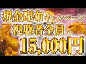【スマホで稼ぐ】稼げる副業をお探しの方に現金15,000円プレゼント