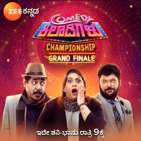 Comedy Khiladigalu Championship 2 Winner Name Grand Finale Latest Episode Runner Up