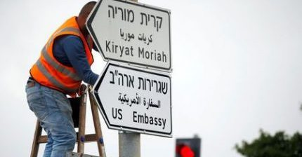 U.S. embassy makes final preparation for Jerusalem move