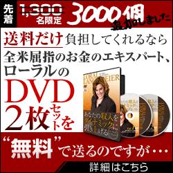 「あなたの収入をダイナミックに引き上げるローラル式ワークショップ」DVD2枚セット
