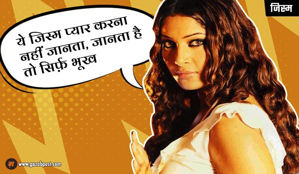 Bollywood double meaning dialog