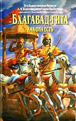 Кришнаитское писание «в опасносте»!