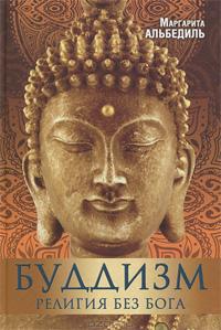 Новая книга «Буддизм: религия без бога»