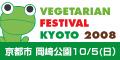 www.vegetarianfestival.jp