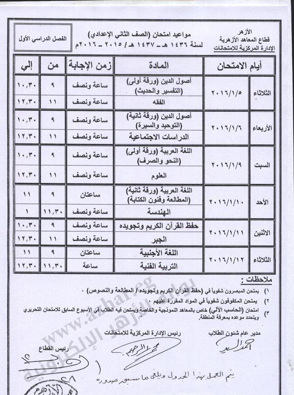 جدول امتحانات الصف الثاني الاعدادي الازهري المعدل الفصل
