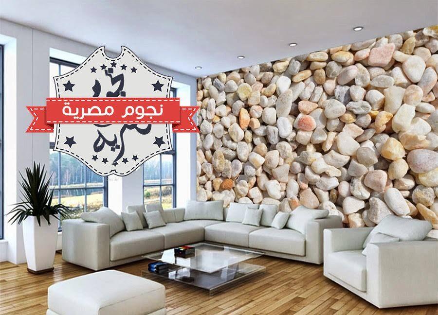 ورق حائط 3d اشكال جديده مودرن 2016 نجوم مصرية
