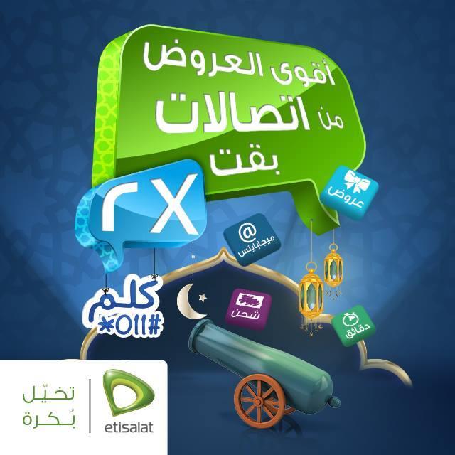 عروض شركة اتصالات 2017 للأفراد للمكالمات و الانترنت نجوم مصرية